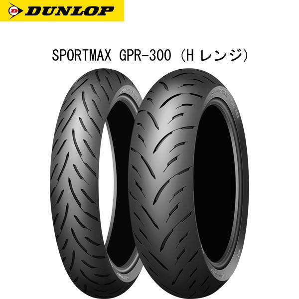 ダンロップ DUNLOP 310755 SPORTMAX GPR-300(Hレンジ) リア 160/60R17 MC 69H TL D4981160907605
