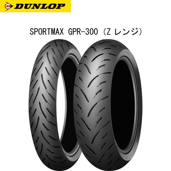 ダンロップ DUNLOP 310757 SPORTMAX GPR-300(Zレンジ) リア 160/60ZR17 MC(69W) TL D4981160907612