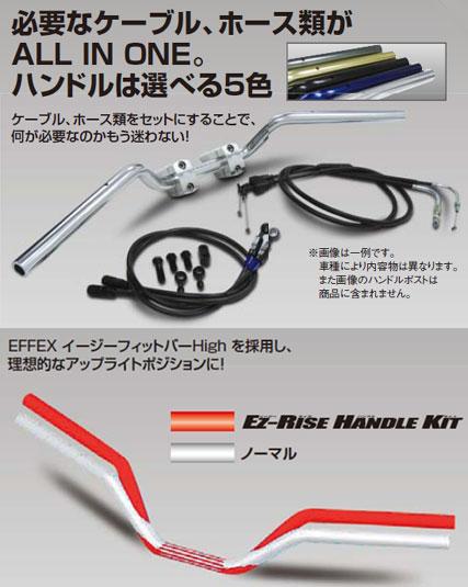 エフェックス XJR400 01-07 イージーライズハンドルキット