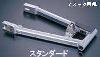 Gクラフト スイングアーム(+0CMスタビナシ)モンキーR 90017