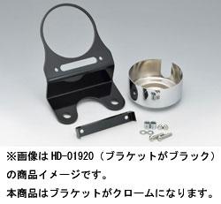 キジマ FXSB ブレイクアウト スピードメーター&インジケーター移設KIT[クロームパネル] HD-01900