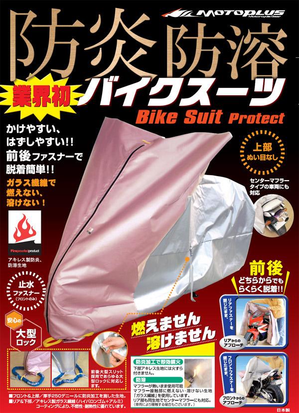 モトプラス 防炎・防溶 バイクスーツ プロテクト/大型スクーター L(BOX付) HMD-02-O-BOX-L