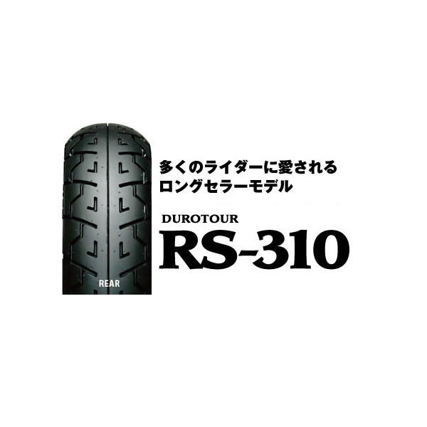 IRC RS-310 リア 130/80-18 M/C 66H TL IRC302748