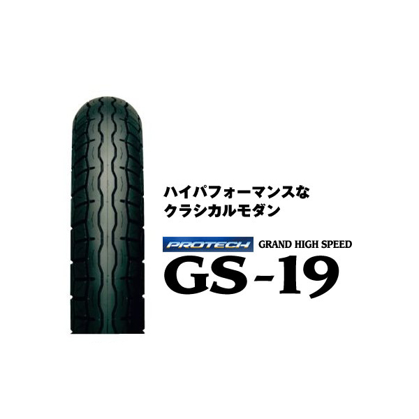 【○在庫あり→5月8日出荷】IRC GS-19 リア 130/80-18 M/C 66H WT IRC302749