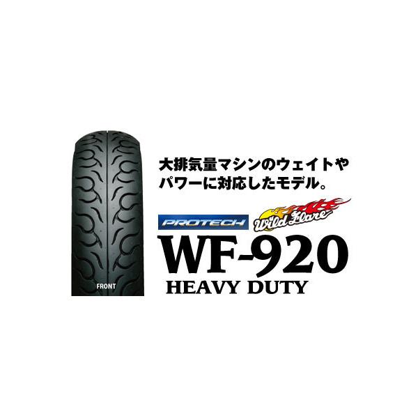 【○在庫あり→5月8日出荷】IRC WF-920 HEAVY DUTY フロント 130/90-16 M/C 73H TL IRC302751