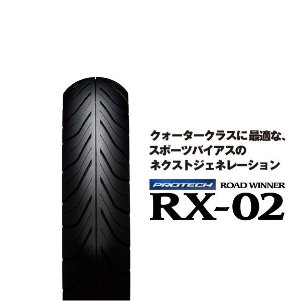 【○在庫あり→5月8日出荷】IRC RX-02 フロント 110/80-17 M/C 57H TL IRC310409