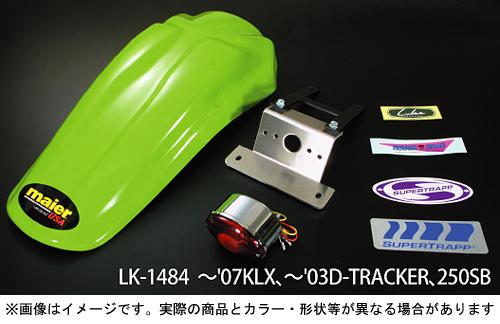 ラフ&ロード KDX220用 LUKE MXモタードアウターKIT[フェンダー グリーン/ミニルーカス レッド] LK-1485GLR 【送料無料】(北海道・沖縄除く)