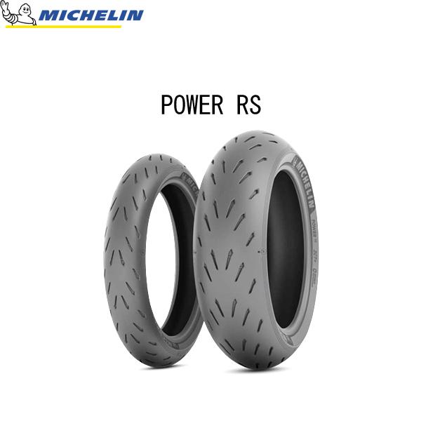 ミシュラン MICHELIN 704450 POWER RS リア 140/70R17 M/C 66H TL MIC4985009542163