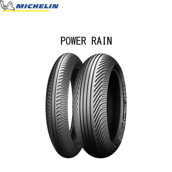 ミシュラン MICHELIN 034470 POWER RAIN リア 19/69R17 TL MIC4985009543412