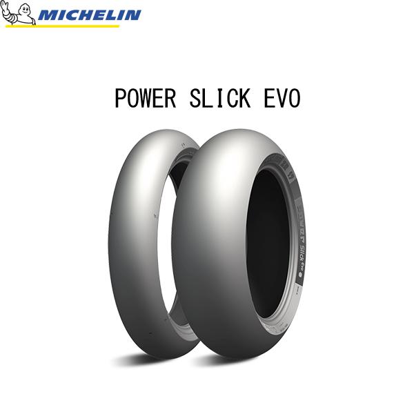 ミシュラン MICHELIN 701780 POWER SLICK EVO リア 190/55ZR17 (75W) TL MIC4985009543870