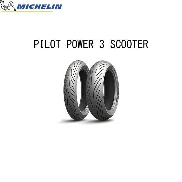 ミシュラン MICHELIN 701410 PILOT POWER3 SCOOTER リア 160/60R15 M/C 67H TL MIC4985009545430