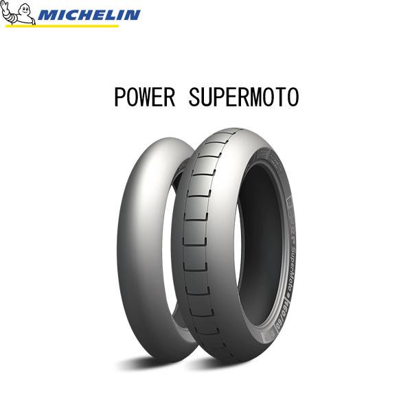 ミシュラン MICHELIN 700890 POWER SUPERMOTO フロント 120/75R16.5 TL RAIN MIC4985009547038