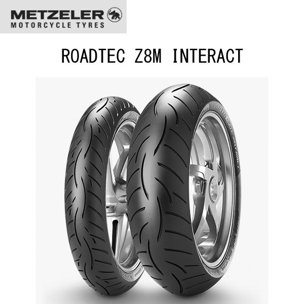 【○在庫あり→5月8日出荷】メッツラー METZELER 2283600 ROADTEC Z8M INTERACT フロント 120/70 ZR 17 M/C (58W) TL (M) MT8019227228366