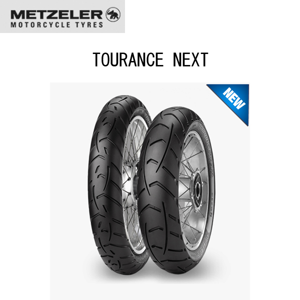 メッツラー METZELER 2491100 TOURANCE NEXT リア 130/80 R 17 M/C 65V TL MT8019227249118