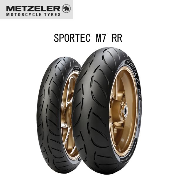 【○在庫あり→5月25日出荷】メッツラー METZELER 2520800 SPORTEC M7 RR フロント120/70 ZR 17 M/C (58W) TL (M) MT8019227252088