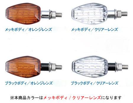 POSH CRF250L/M用 ライトウエイトLEDウインカーKIT[メッキボディ/クリアーレンズ] P015452