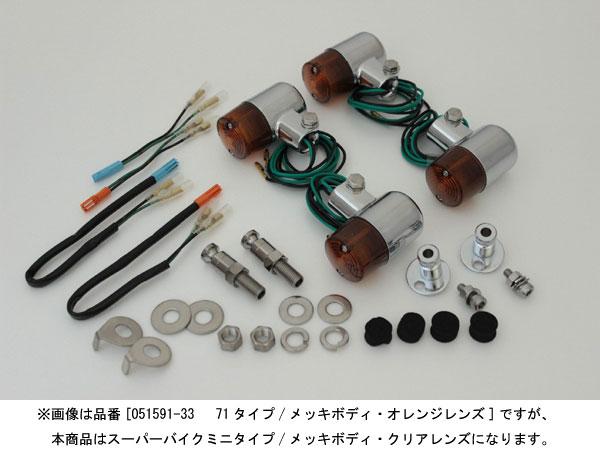 POSH CB1100/EX('14)用 キャストスーパーバイクミニウインカーKIT[メッキボディー/クリアーレンズ] S球 P051533-33