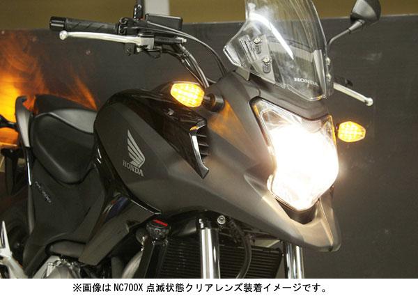 POSH NC700S/X('12~)用 ライトウエイトLEDウインカーキット[メッキボディ/クリアレンズ] P055452