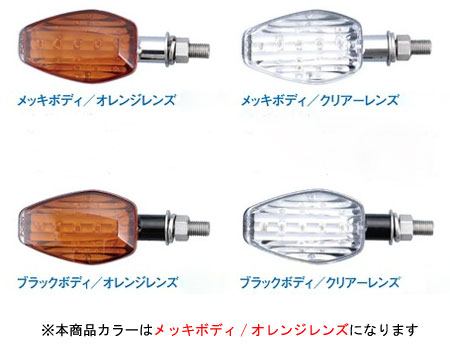 POSH CBR125R('13~)用 ライトウエイトLEDウインカーKIT[メッキボディ/オレンジレンズ] P058051
