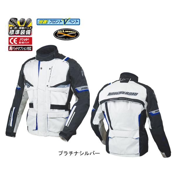 ラフ&ロード RR7003 ZLトリプルレイヤーツーリングジャケット [プラチナシルバー Lサイズ] RR7003SV3