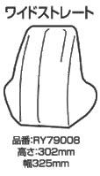 ラフ&ロード RALLY790 マルチスクリーン [ワイドストレート] RY79008 【送料無料】(北海道・沖縄除く)