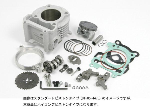 武川 シグナスX(~'09)用 Sステージ+D 156ccオートデコンプレッション/ハイコンプピストンタイプ SP01-05-4477