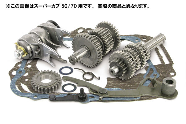 武川 CD50(CD50-1500001~170180)ほか TAF 5速クロスミッションキット(Sツーリング) SP02-04-0082