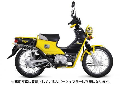 武川 クロスカブ用 スペシャルセットA(8点セット)/パールコーンイエロー SP09-11-0082