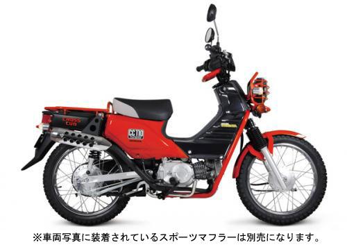 武川 クロスカブ用 スペシャルセットA(8点セット)/ファイティングレッド SP09-11-0083