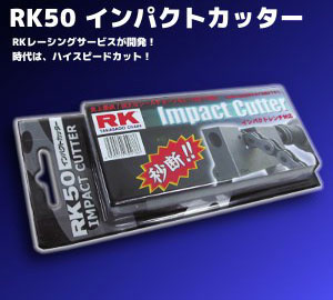 RKジャパン 50インパクトカッター TL50I