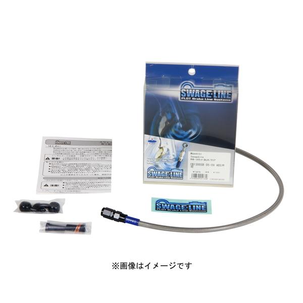 スウェッジライン リアブレーキホースキット[ブラック] クリアホース  GSX1300R ハヤブサ('99~'07) BAR493