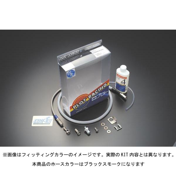 スウェッジライン フロントブレーキホースキット[メッキ] ブラックスモークホース  KDX125SR('90~'00) CAFB636