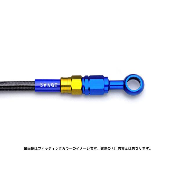 スウェッジライン フロントブレーキホースキット[ゴールド×ブルー] ブラックスモークホース  XR250('95~'02) PAFB069