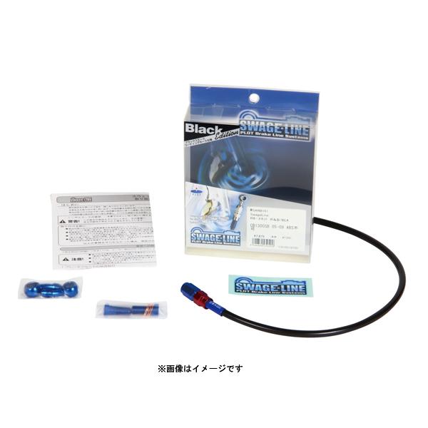 スウェッジライン リアブレーキホースキット[レッド×ブルー] ブラックスモークホース  YZF-R6('06~'07) SARB326
