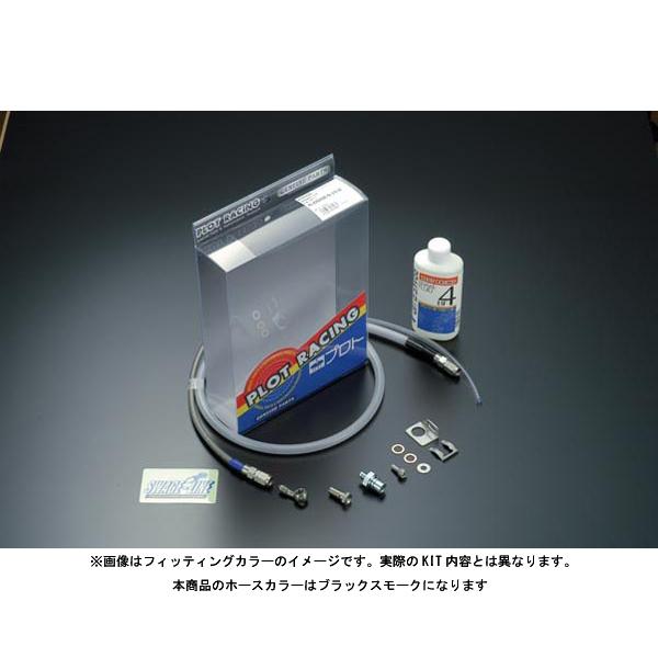 スウェッジライン フロントブレーキホースキット ステンレス ブラックスモークホース  XR250 モタード('03~'05) STFB139