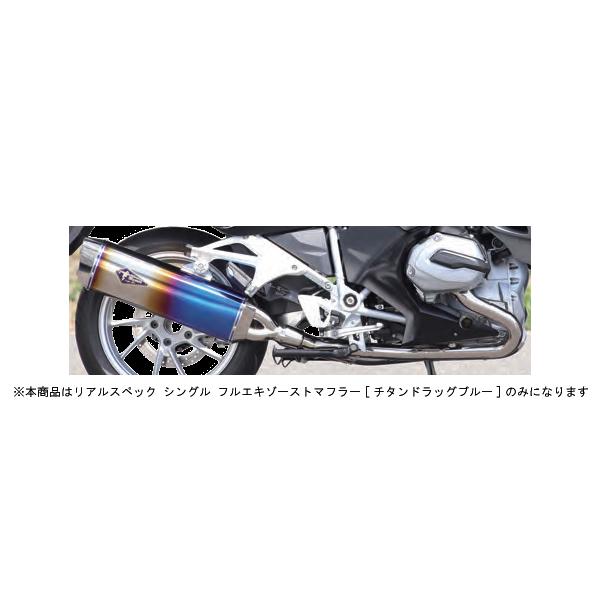 アールズギア リアルスペック シングル フルエキマフラー[チタンドラッグブルー]  水冷R1200RT(2BL-R12NA) RB14-01RD