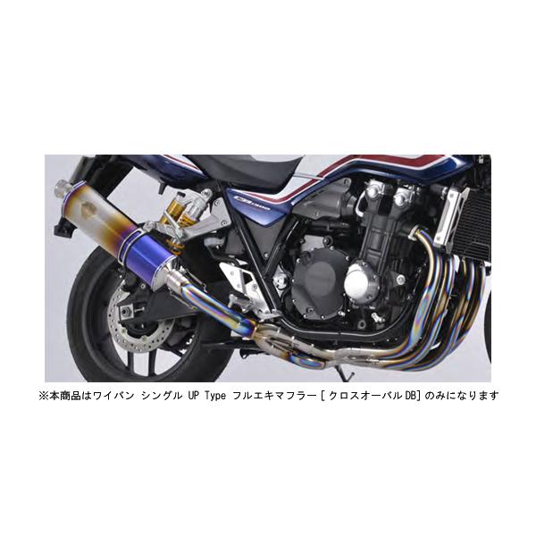 アールズギア ワイバン シングル UP Type フルエキマフラー[クロスオーバルDB]  CB1300SF/SB('18~) WH32-U1XD