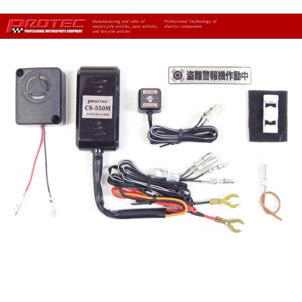 プロテック CS-Y02 盗難警報機 XSR700('18~) 12010