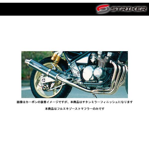 STRIKER(ストライカー) US SUPER SPORTS ステンレスフルエキ 4-1 STD[チタンミラーフィニッシュ] ゼファー400/χ 2081MT-M