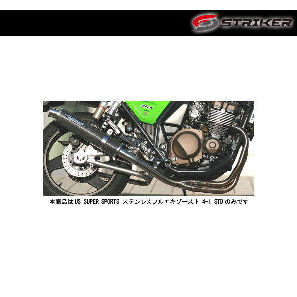 STRIKER(ストライカー) US SUPER SPORTS ステンレスフルエキゾースト 4-1 STD[カーボン] ZRX400/2 2271M