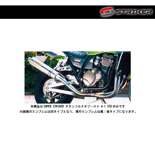 STRIKER(ストライカー) SUPER STRIKER チタンフルエキゾースト 4-1 STD[チタンソリッド] ZRX1100/1200('~08) 4011BTT