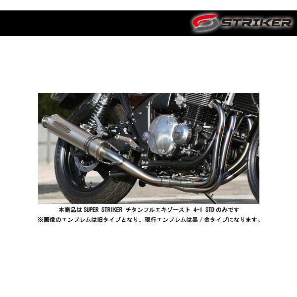 STRIKER(ストライカー) SUPER STRIKER チタンフルエキゾースト 4-1 STD[チタンソリッド] ゼファー1100 4021JTT