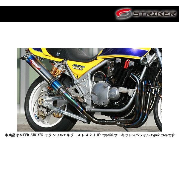 STRIKER(ストライカー) SUPER STRIKER Tiフルエキ 4-2-1 UP RC サーキットtype2[Tiヒート] ゼファー1100 4024-CS2-H