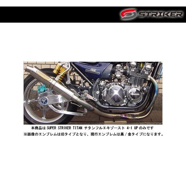 STRIKER(ストライカー) SUPER STRIKER チタンフルエキ 4-1 UP[チタンソリッド] ゼファー750 4032JTT