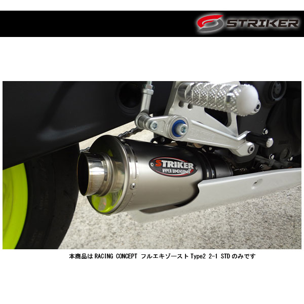 STRIKER(ストライカー) RACING CONCEPT フルエキゾーストType2 2-1 STD YZF-R25/ABS(~'19) 6123RA