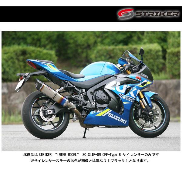 STRIKER(ストライカー) INTER MODEL SC スリップオン OFF-Type B サイレンサー[Tiヒート] GSX-R1000R('17~'18) 91380IMJ-H
