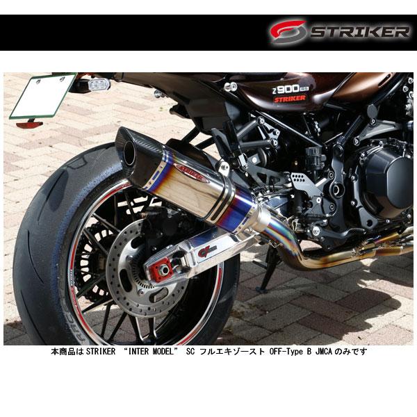 STRIKER(ストライカー) INTER MODEL SC フルエキゾースト OFF-Type B 4-1 [チタンヒート] Z900RS/CAFE 91411IMJ-H