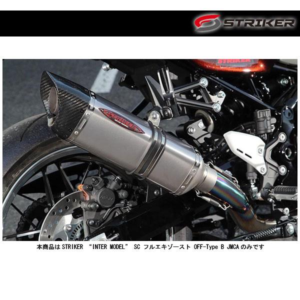 STRIKER(ストライカー) INTER MODEL SC フルエキゾースト OFF-Type B 4-1[チタン] Z900RS/CAFE 91411IMJ