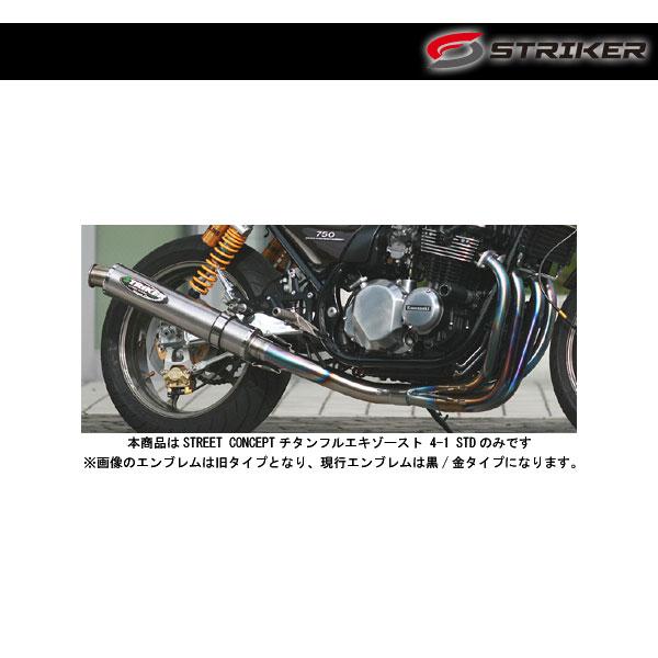 STRIKER(ストライカー) STREET CONCEPT チタンフルエキゾースト 4-1 STD[チタン] ZEPHYR750 94031UTJ