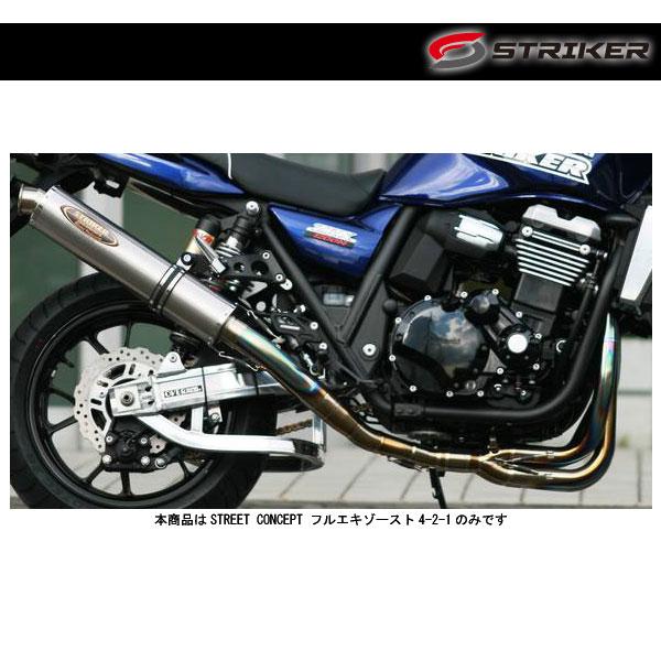 STRIKER(ストライカー) STREET CONCEPT フルエキゾースト4-2-1[チタン]  ZRX1200DAEG 941013RTJ